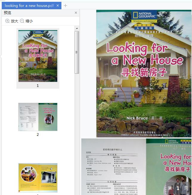 国家地理儿童百科流利级pdf24册整合版截图2