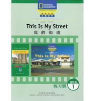 国家地理儿童百科流利级练习册pdf24套合集高清版
