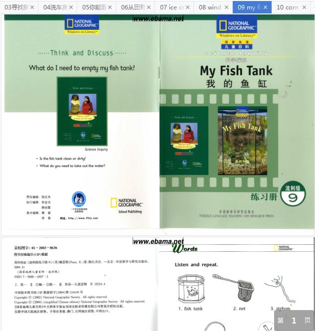 国家地理儿童百科流利级练习册pdf24套合集截图1