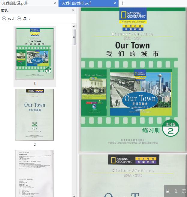 国家地理儿童百科流利级练习册pdf24套合集截图2