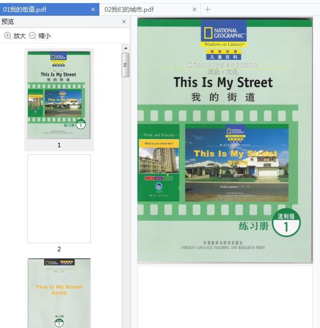 国家地理儿童百科流利级练习册pdf24套合集截图3