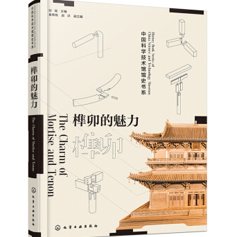 榫卯的魅力:七千年建筑榫卯与家具榫卯的美妙艺术下载