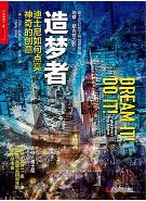 《造梦者》pdf完整电子版