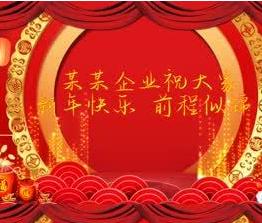 2021牛年春节Pr拜年视频模板高清版