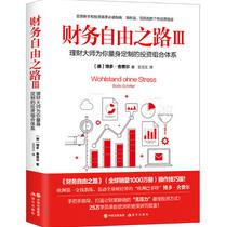财务自由之路3理财大师为你量身定制的投资组合体系pdf版
