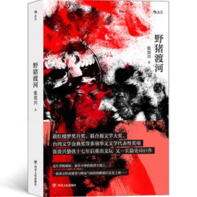 野猪渡河pdf+epub+mobi电子书下载