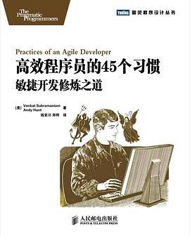 高效程序员的45个习惯全文免费阅读