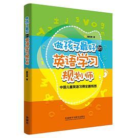 做孩子最好的英语学习规划师在线阅读