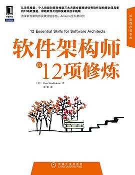 软件架构师的12项修炼pdf免费版完整版