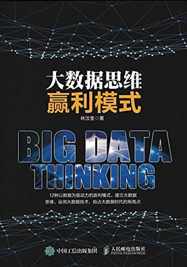 大数据思维赢利模式全文免费阅读电子版