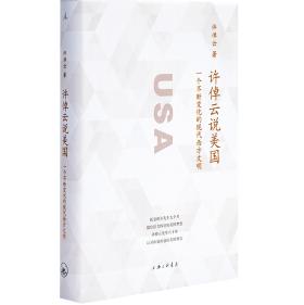 许倬云说美国:一个不断变化的现代西方文明PDF下载