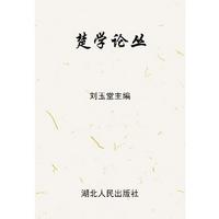 楚学论丛第七辑pdf电子版免费版