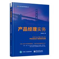 产品经理实务成海清pdf免费阅读