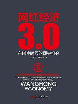 网红经济3.0电子书免费版