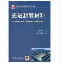 先进封装材料pdf电子书免费阅读高清完整版