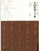 中国镌刻大字典中卷在线阅读
