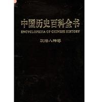 中国历史百科全书02政治人物卷pdf免费阅读