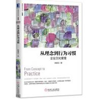 从理念到行为习惯企业文化管理pdf免费阅读