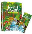 我的野生动物朋友们pdf电子书高清文字版