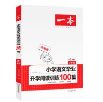 小升初小学语文毕业升学阅读训练100篇pdf电子版
