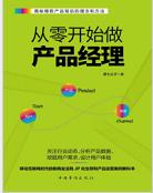 从零开始做产品经理pdf高清版完整版