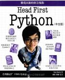 深入浅出Python中文版pdf电子书高清版