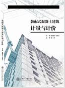 装配式混凝土建筑计量与计价高清pdf免费版