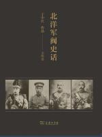 北洋军阀史话全4册电子书高清下载