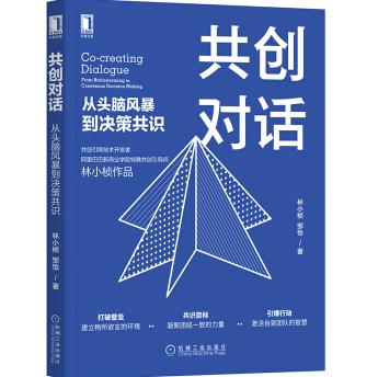共创对话:从头脑风暴到决策共识PDF电子书下载