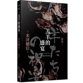 羔羊的盛宴PDF电子书下载完整版