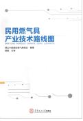 民用燃气具产业技术路线图电子版免费分享完整版