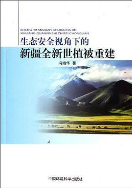 生态安全视角下的新疆全新世植被重建pdf版完整免费版
