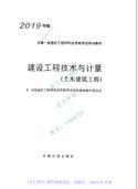 2019建设工程技术与计量(土木建筑工程)一建教材pdf