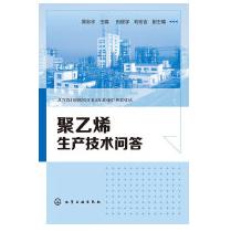 聚乙烯生产技术问答pdf免费阅读高清版