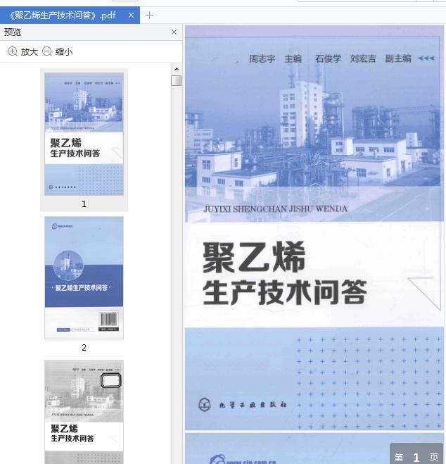 聚乙烯生产技术问答pdf免费阅读截图0