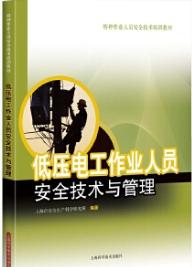 低压电工作业人员安全技术与管理电子版高清版