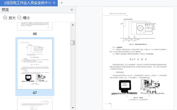 低压电工作业人员安全技术与管理电子版截图3