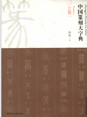 中国篆刻大字典上卷pdf