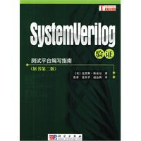 system verilog验证原书第二版高清版完整版