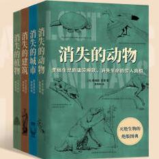 简史:世界隐秘知识博库(套装共四册)PDF+epub下载