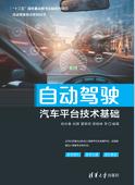自动驾驶汽车平台技术基础书籍电子版完整版