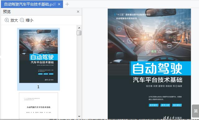 自动驾驶汽车平台技术基础书籍电子版截图0