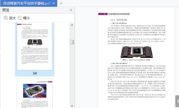 自动驾驶汽车平台技术基础书籍电子版截图1