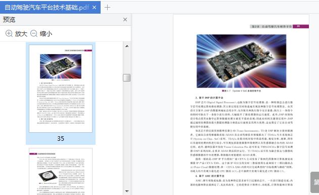 自动驾驶汽车平台技术基础书籍电子版截图2
