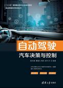 自动驾驶汽车决策与控制电子书免费版