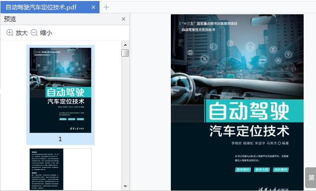 自动驾驶汽车定位技术pdf免费分享截图0