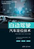 自动驾驶汽车定位技术pdf免费分享完整版