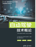 自动驾驶技术概论王建pdf完整免费版