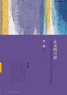 正义的可能pdf电子书完整版