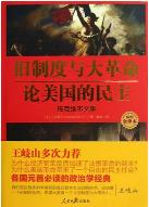 旧制度与大革命pdf在线试读完整版